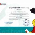 лего+ сертификат_640x452