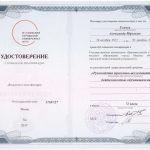 руководство порекно-исследовательской деятельностью юбучающихся_800x565